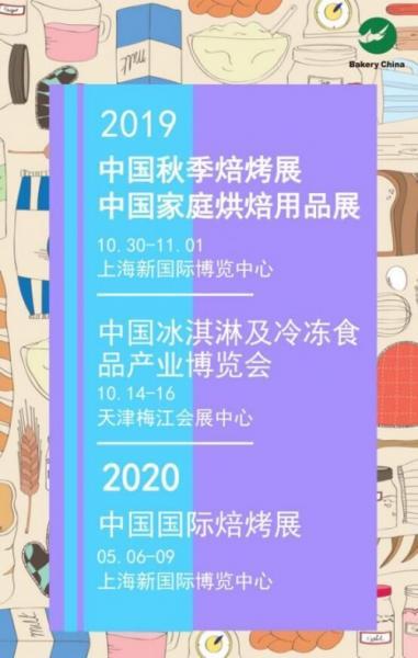 0.30-11.01秋季焙烤&家庭烘焙展:全民烘焙