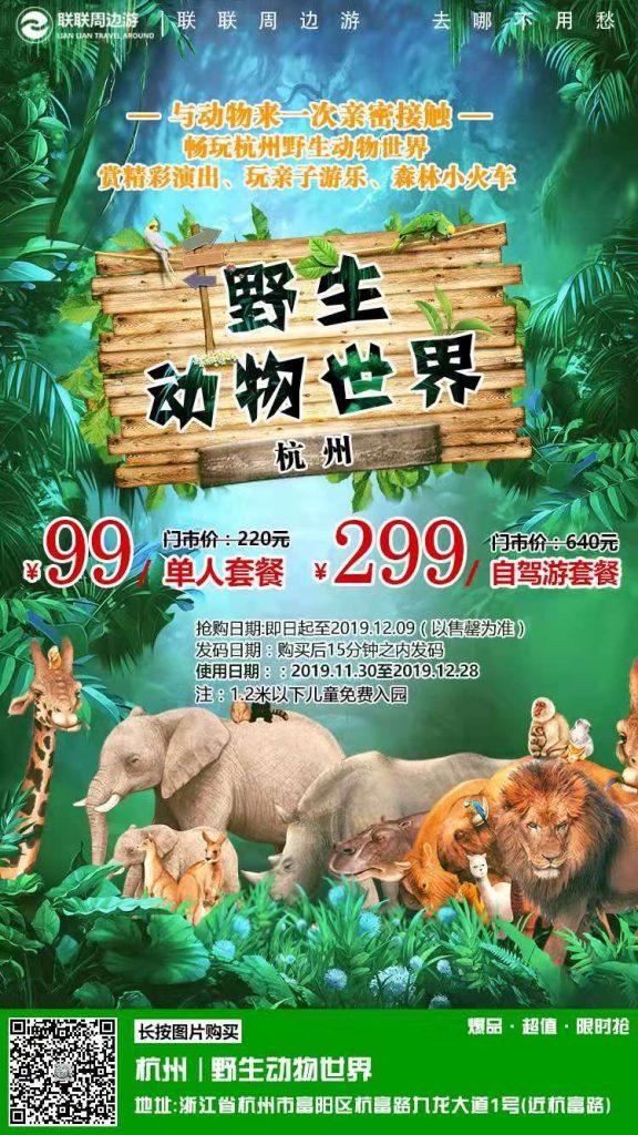 【杭州野生动物园99元】