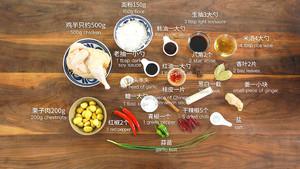 地锅鸡+自制红油的做法 步骤1