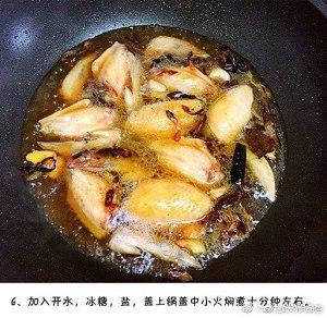 红烧鸡翅的做法 步骤2